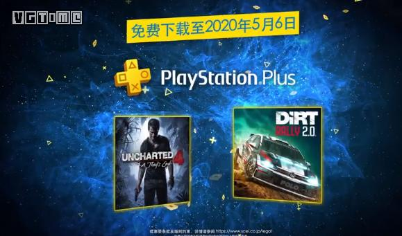 In April 2020, free games for PS + members of Hong Kong service: the end of 4 thieves in mysterious sea area, dust Rally