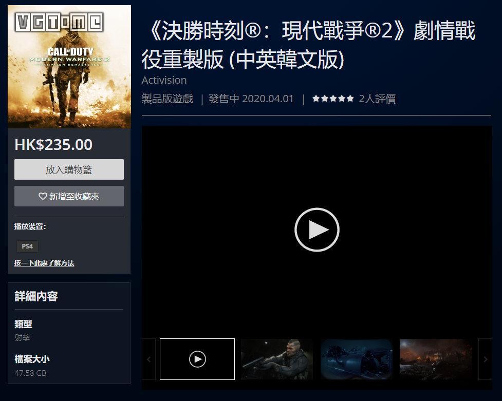 PS4亞洲部分地區《使命召喚 現代戰爭2 戰役高清版》價格調整