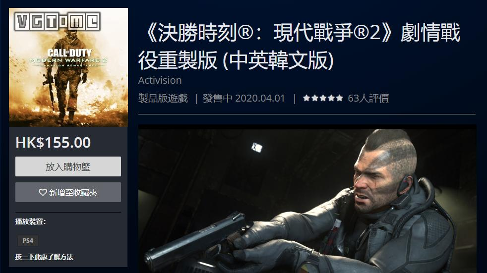 PS4亚洲部分地区《使命召唤 现代战争2 战役高清版》价格调整