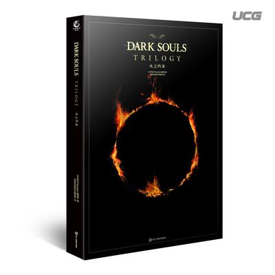 黑暗之魂三部曲 火之档案 授权中文版