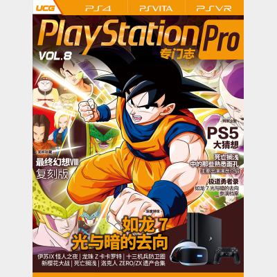 PlayStation专门志Pro Vol.8