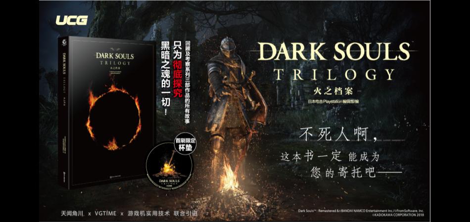黑暗之魂三部曲 火之档案