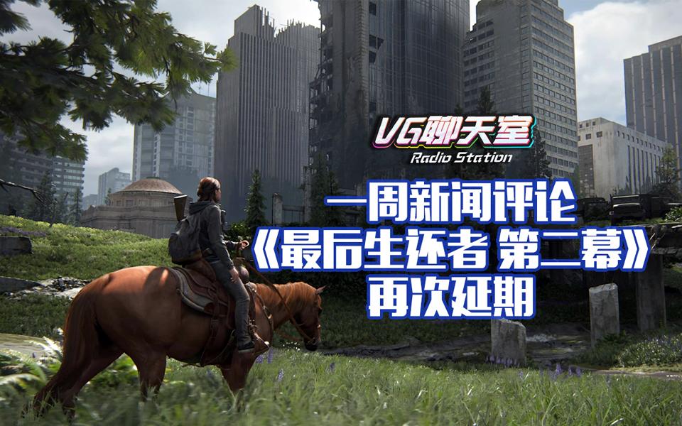 一周新闻评论:阀门社宝刀未老!【VG聊天室315】
