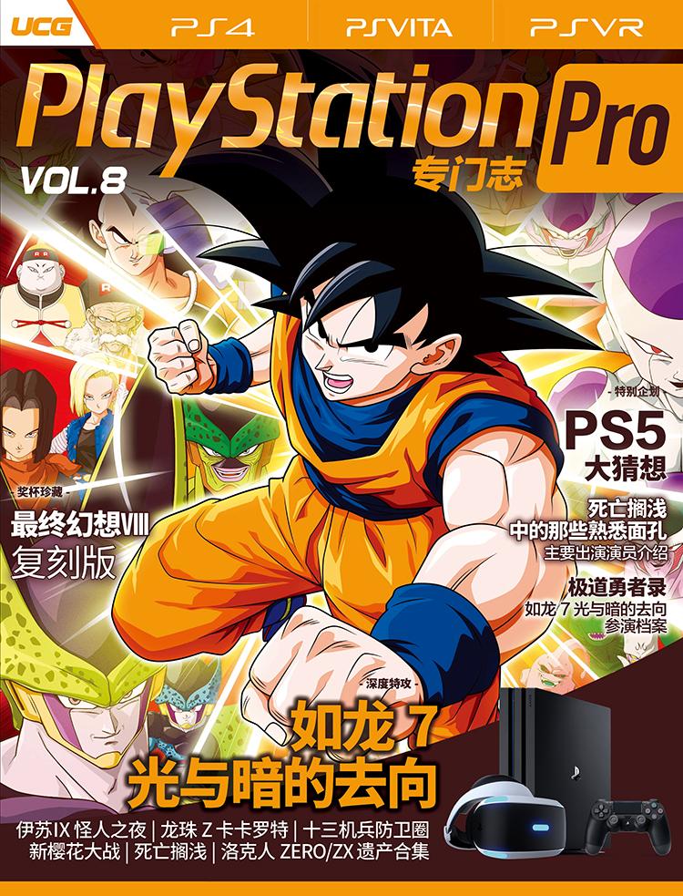 《PlayStation专门志Pro》第8辑 4月8日全国上市