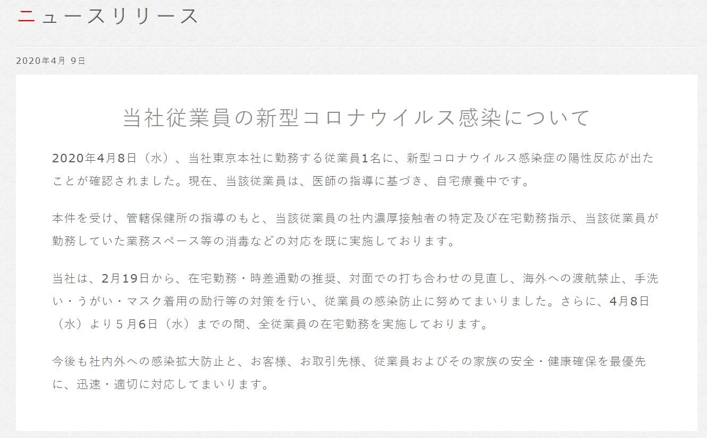 Square Enix员工确认感染新冠肺炎 所有社员已在家办公