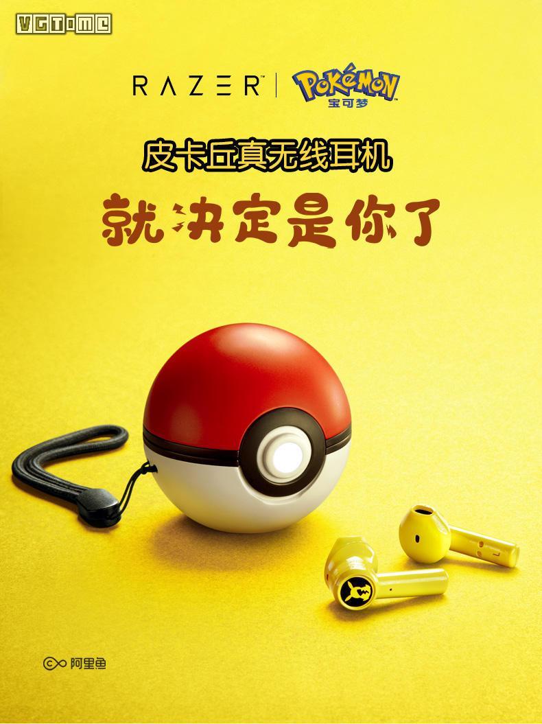 雷蛇发布皮卡丘无线耳机,充电盒还是个精灵球