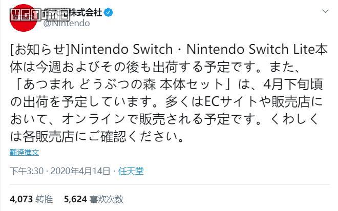 Switch本周将在日本恢复出货,《集合啦!动物森友会》限定机4月下旬出货