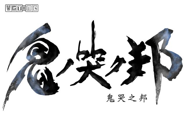 《鬼哭之邦》《祭物与雪之剎那》《失落领域》将陆续在2020年推出中文版