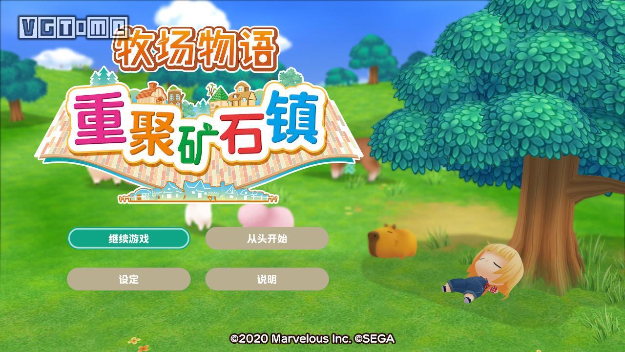 NS《牧场物语 重聚矿石镇》今日免费更新追加简体中文