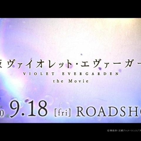 《紫罗兰永恒花园》新剧场版定档9月18日