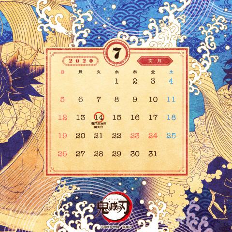 《鬼灭之刃》主题官方七月日历壁纸公布