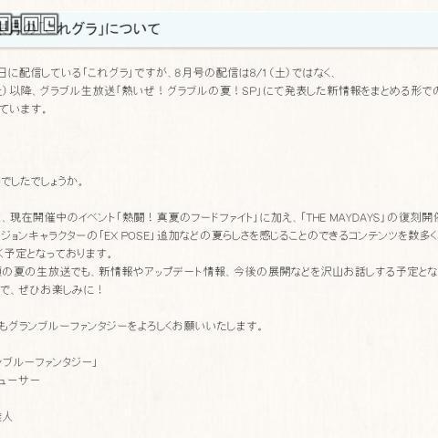 《碧蓝幻想》夏日特别直播活动将于8月8日举办
