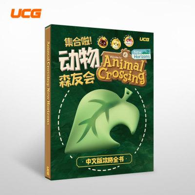 《集合啦!動物森友會》動物之森中文版攻略本