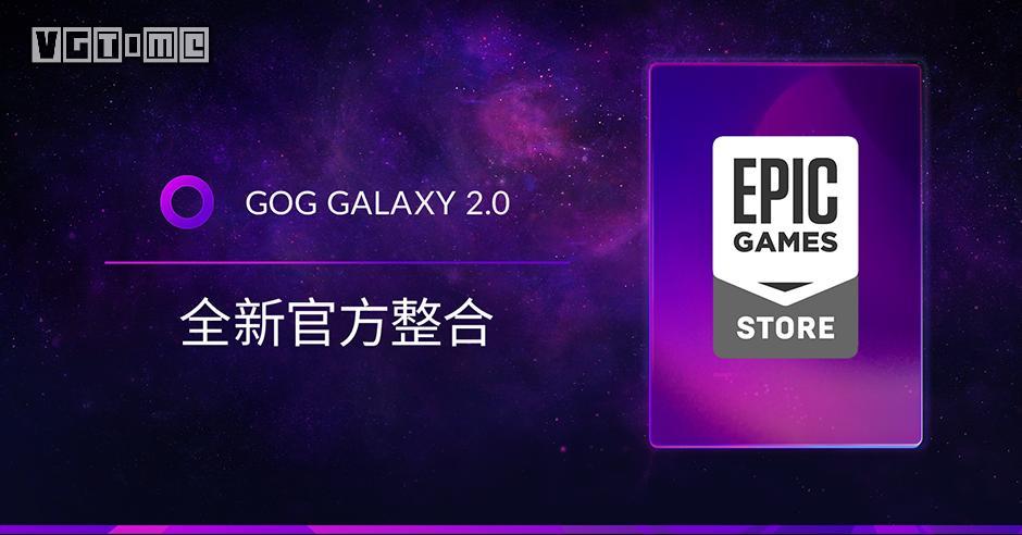 GOG 2.0客户端现已支持与Epic账号关联