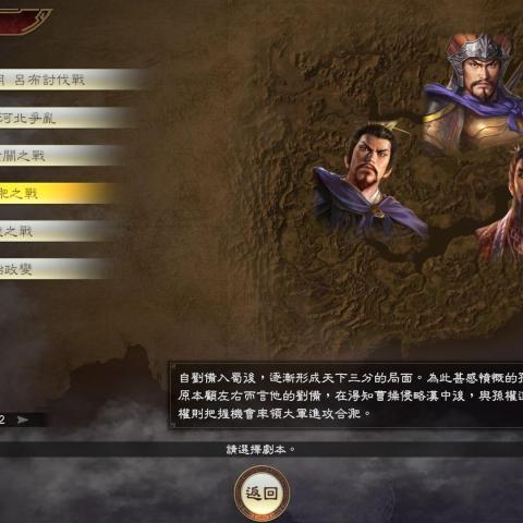 《三国志14》全新DLC将于7月30日推出