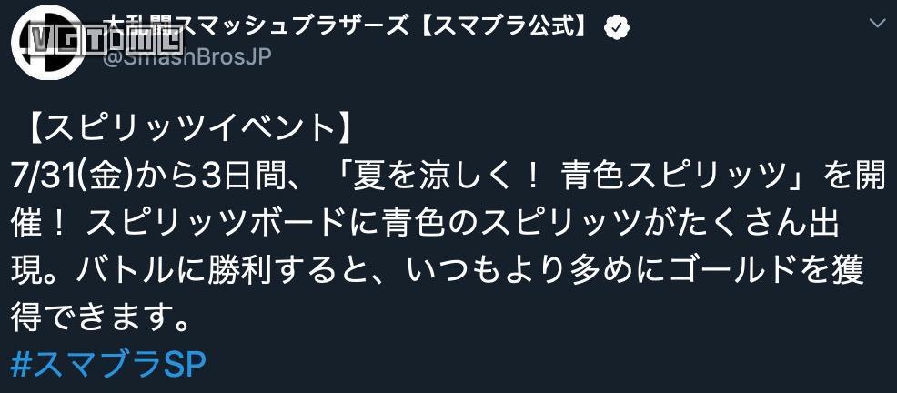 《任天堂明星大乱斗SP》「蓝色清凉一夏」主题命魂活动7月31日开