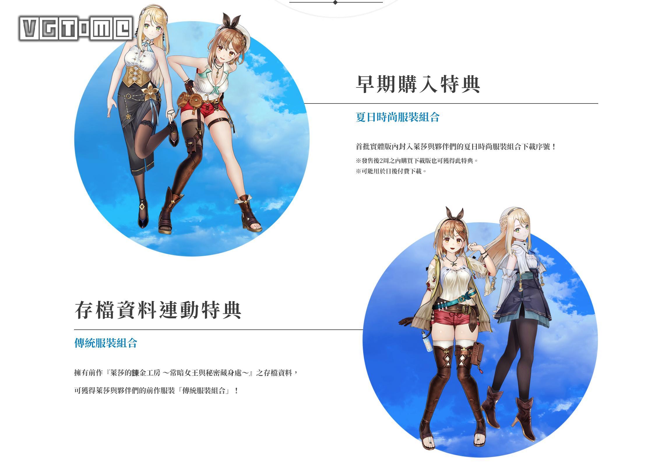 《莱莎的炼金工房2》中文版2020年冬季发售