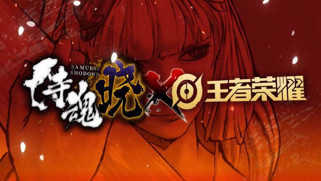 《王者荣耀》角色「公孙离」8月6日参战《侍魂 晓》PS4国行版