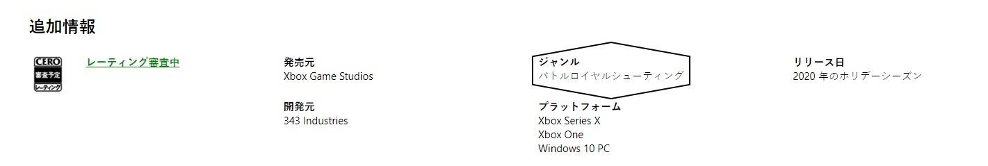 日本Xbox商店显示《光环 无限》将包含吃鸡模式