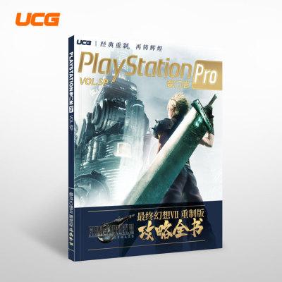 最終幻想Ⅶ 重制版 攻略全書