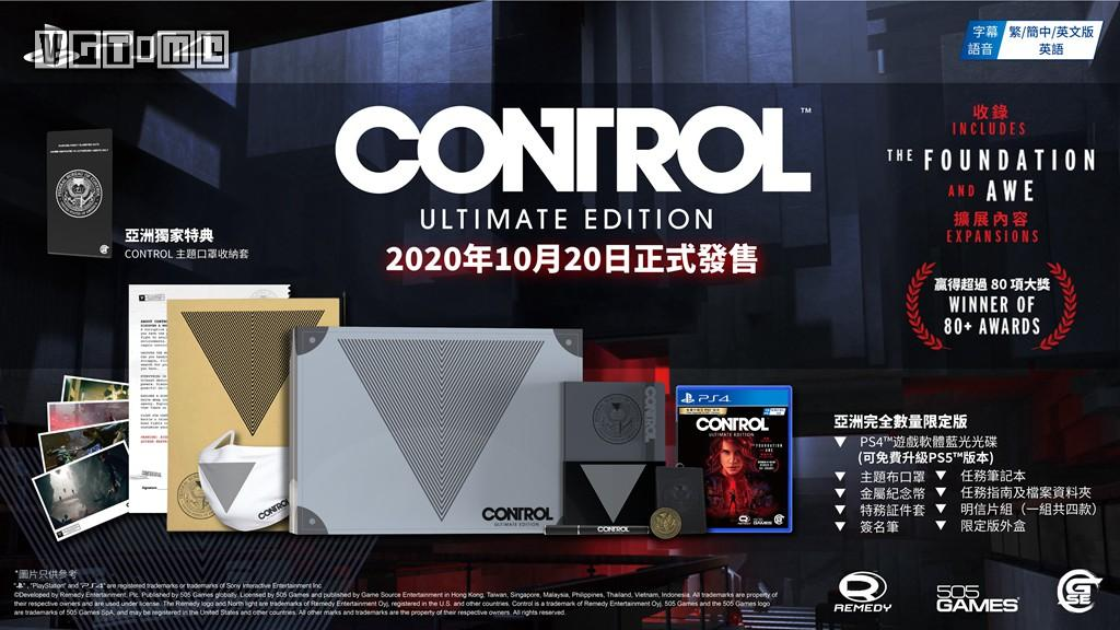 《控制 终极版》将推出「亚洲完全数量限定版」