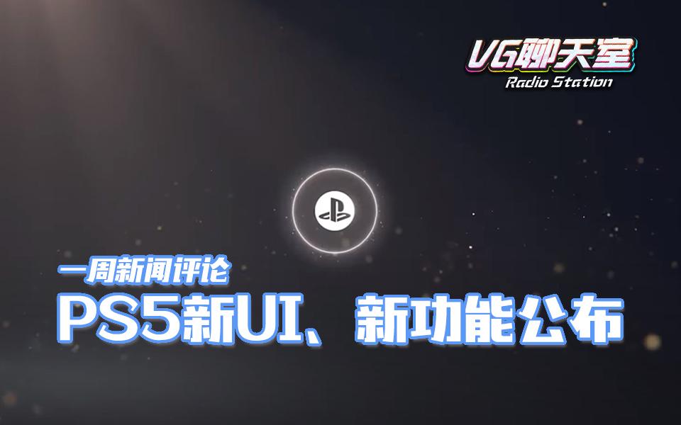 一周新闻评论:贝塞斯达游戏会登陆PlayStation平台吗?【VG聊天室376】