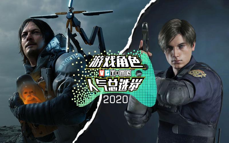 【总选举2020】淘汰赛DAY2开战