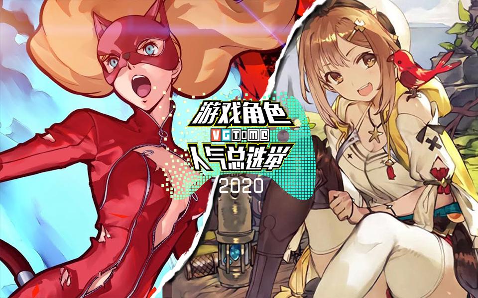 游戏角色人气总选举2020 女子8进4 DAY1投票帖