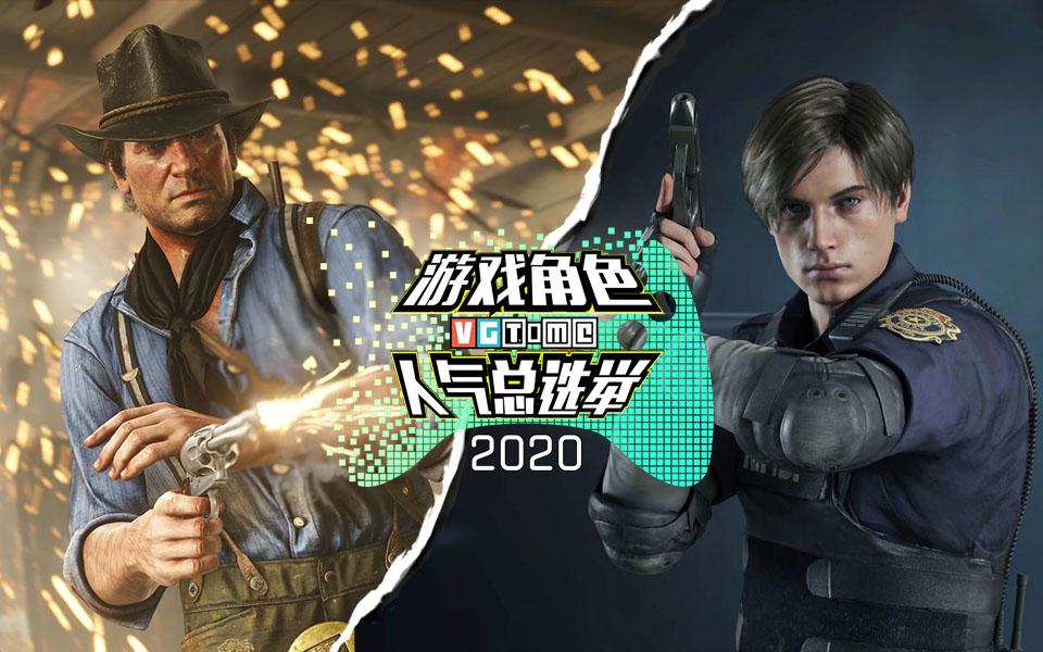 游戏角色人气总选举2020 男子8进4 DAY1投票帖