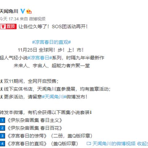 《凉宫春日的直观》中文版将于11月25日发售