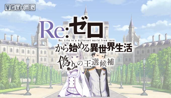 《Re-从零开始的异世界生活》序章剧情和原创角色情报公布