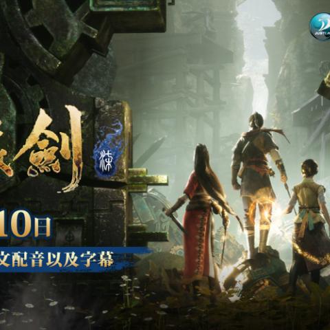 PS4《轩辕剑柒》日版上市,免费日语语音包上线