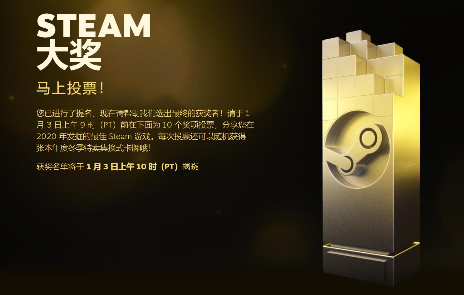 Steam大奖提名名单公布 冬季特卖开启