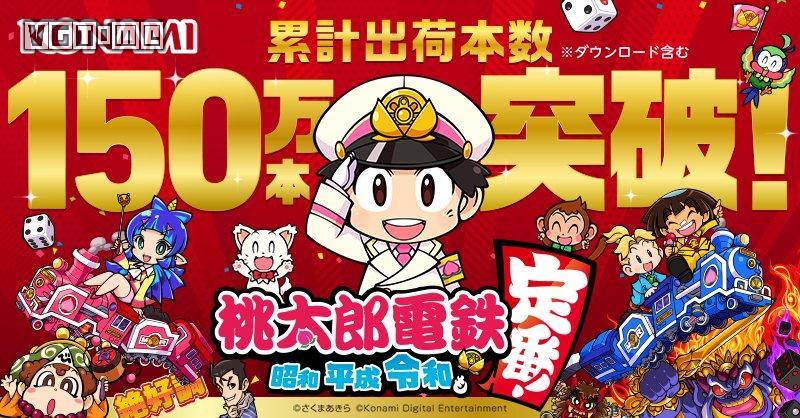 日本游戏周销量 2020 12.14~12.20《桃太郎电铁》五连冠