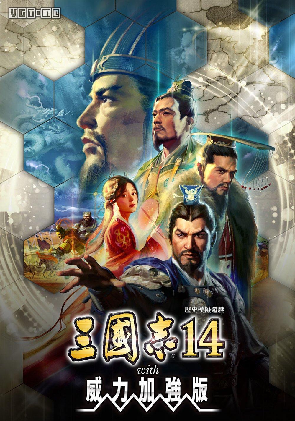《三国志14 with 威力加强版》将于2月25日发布免费更新及付费DLC