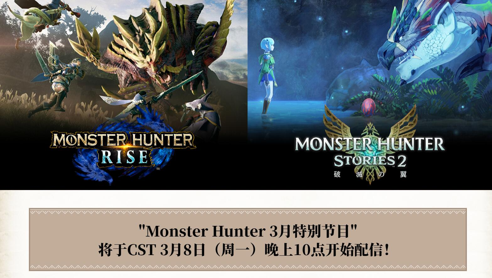 卡普空将于3月8日举办《怪物猎人》特别节目