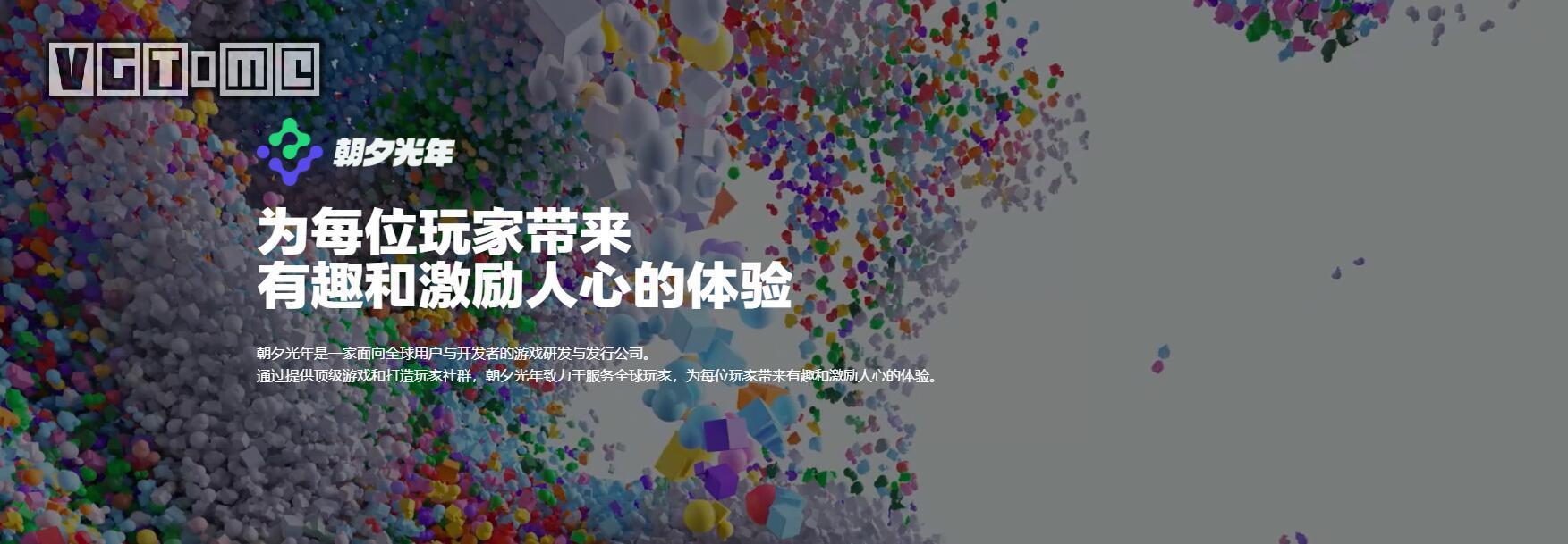 「抖音」开发商字节跳动进军游戏业,推出品牌「朝夕光年」