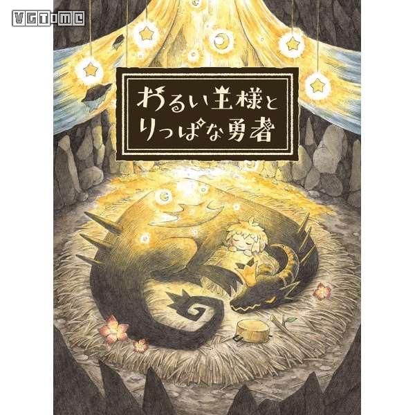 日本一绘本RPG《坏国王与出色勇者》6月24日登陆PS4和Switch