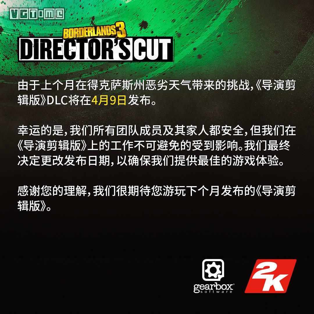 """《无主之地3》DLC""""导演剪辑版""""延期至4月9日推出"""