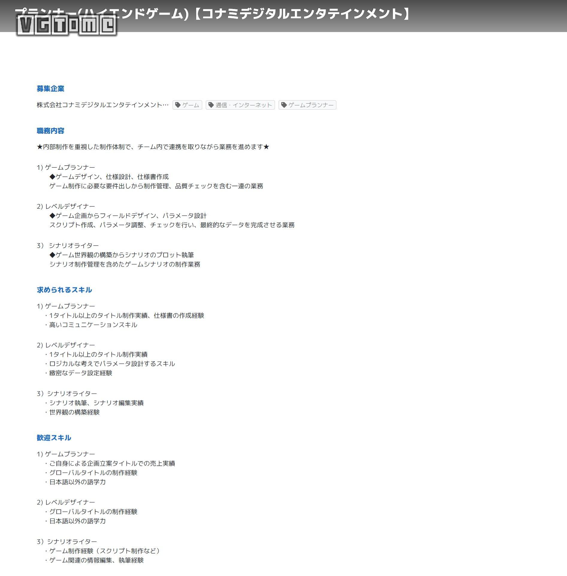 """科乐美为开发""""高端游戏""""大规模招人"""