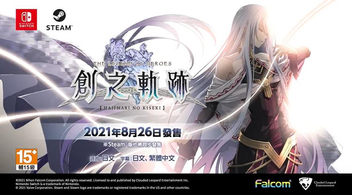 《创之轨迹》PC/Switch版8月26日发售,中文同步