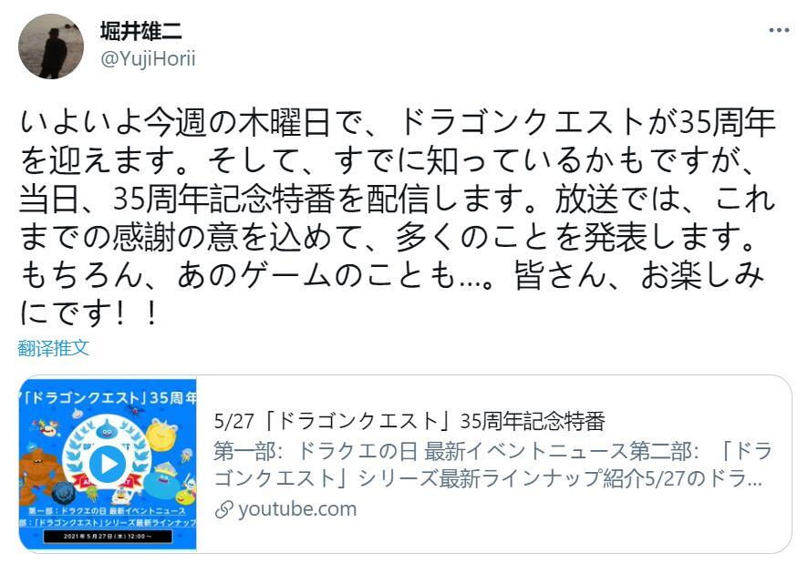 """堀井雄二:《勇者斗恶龙》纪念节目上会有""""那个游戏"""""""