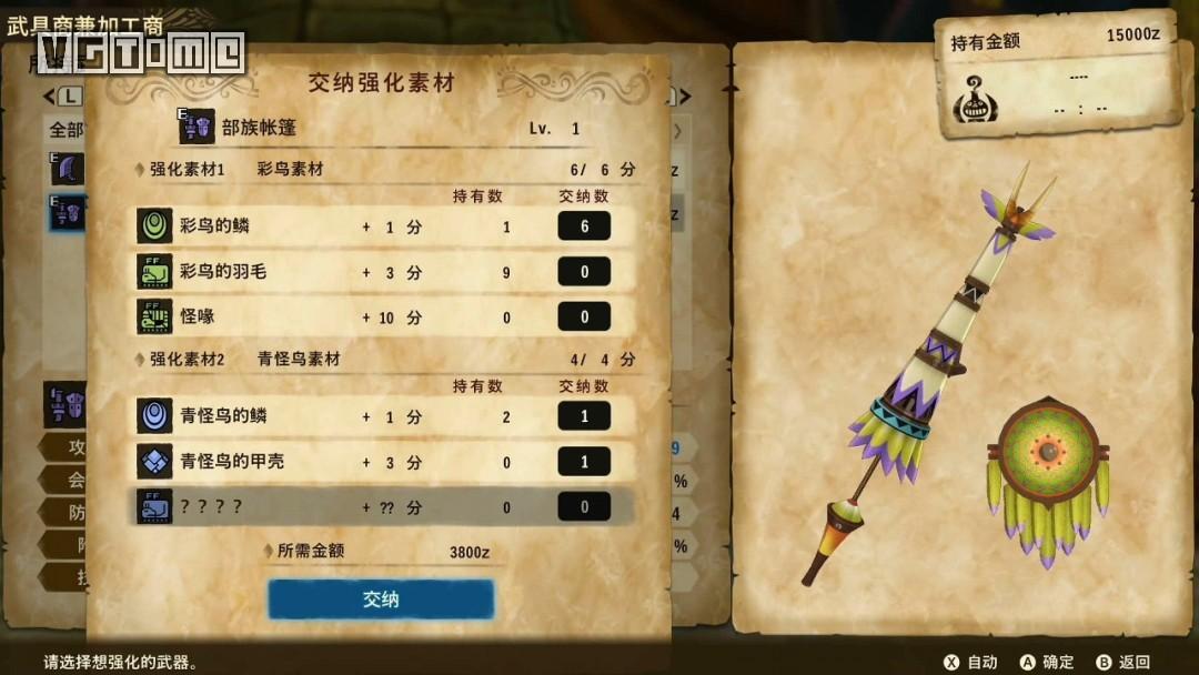 《怪物猎人物语2 毁灭之翼》评测:一场难忘的精彩冒险