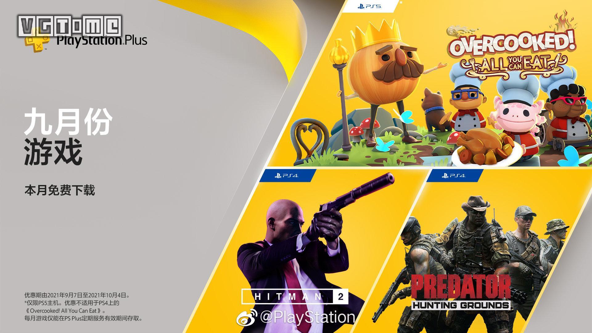 PS+港服9月会免游戏:《杀手2》《胡闹厨房 全都好吃》