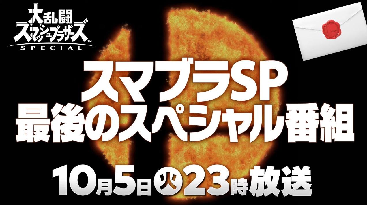 《任天堂明星大乱斗SP》最后一名DLC斗士10月5日公开