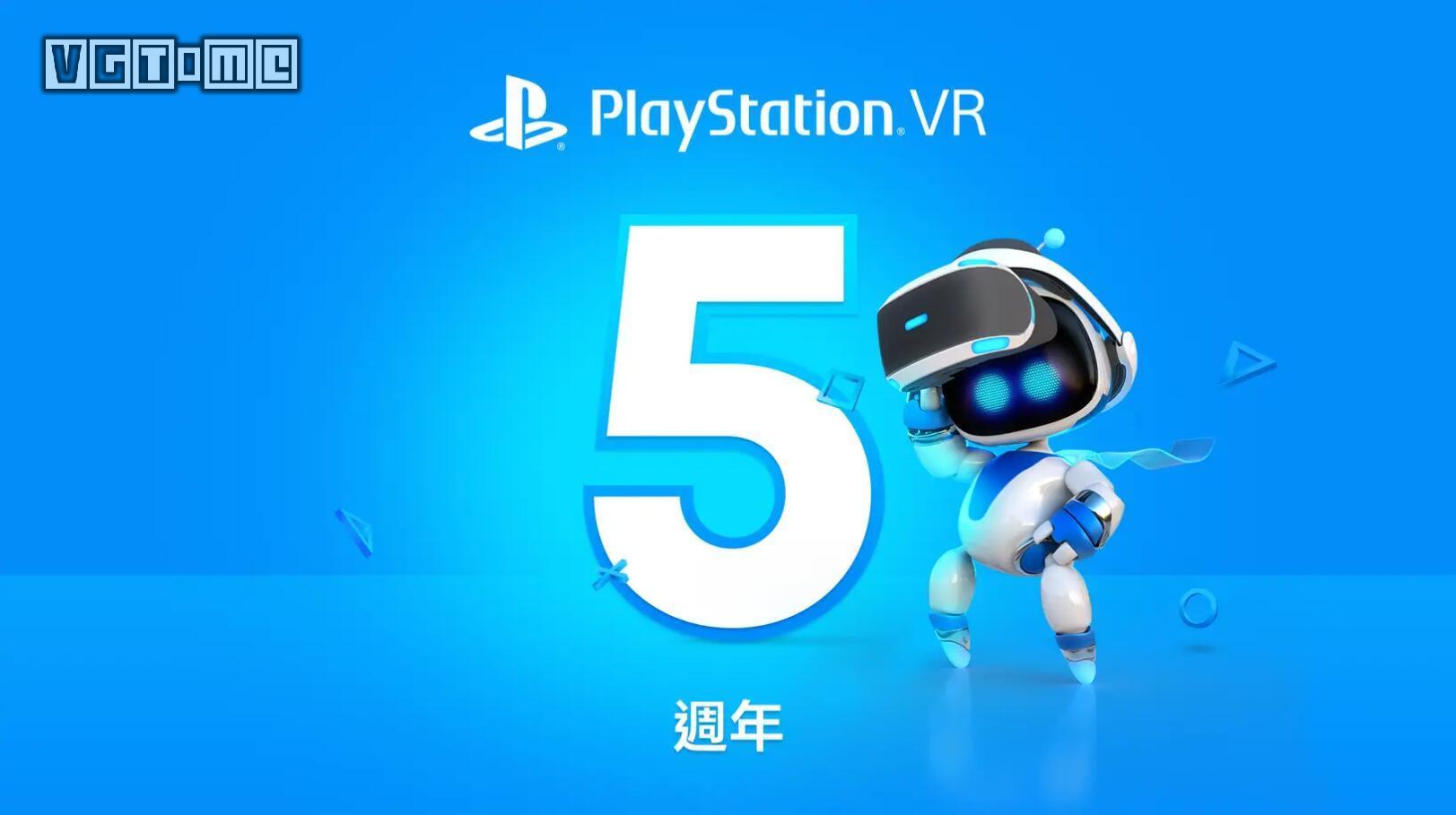 为庆祝PS VR推出5周年,此后每月会免将追加两款VR游戏