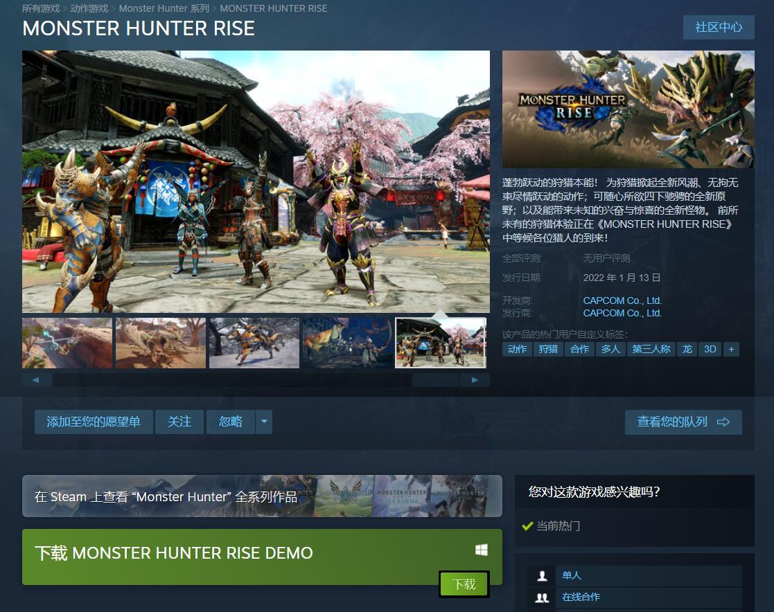 《怪物猎人 崛起》Steam试玩版现已推出