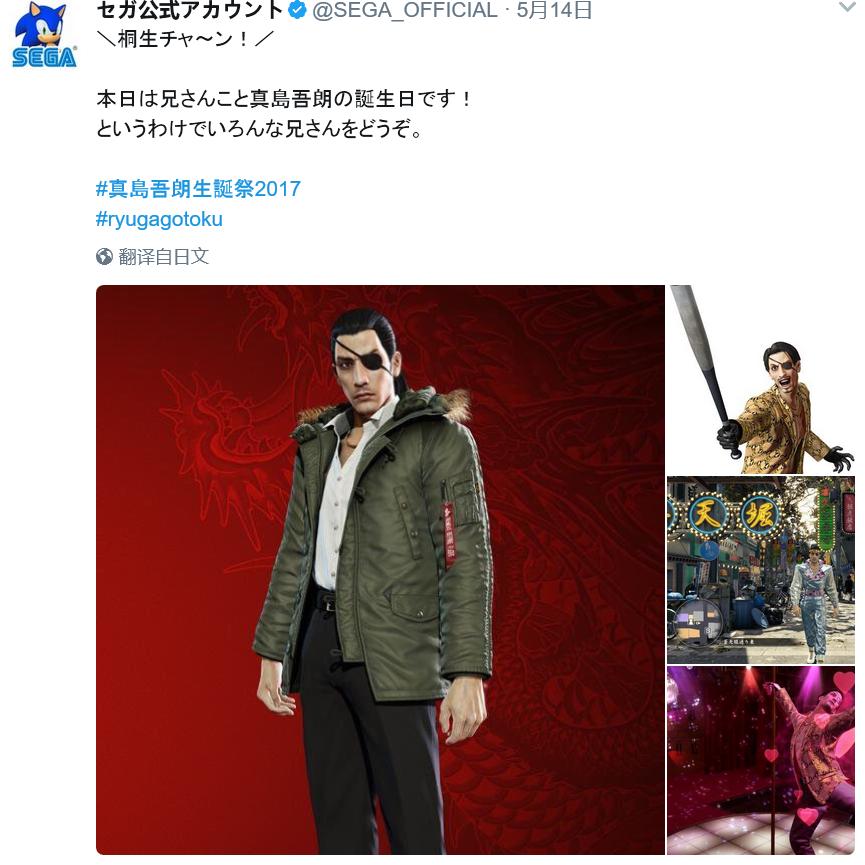 《如龙》系列人气角色真岛吾朗大叔53岁啦!