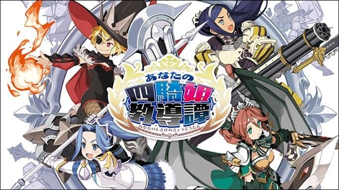 日本一新作《你的四骑姬教导谭》延期到3月8日