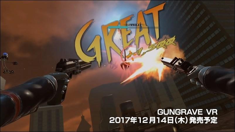 《铳墓VR》发售日确定 下周爽快打枪